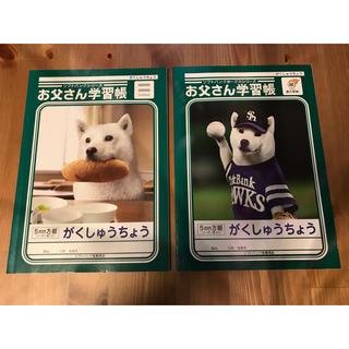 フクオカソフトバンクホークス(福岡ソフトバンクホークス)のノート 2冊セット(ノート/メモ帳/ふせん)