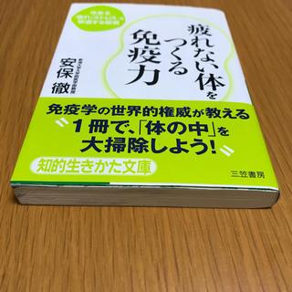 ミカサ(MIKASA)の疲れない体をつくる免疫力(文学/小説)