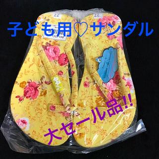 【子ども用】サンダル♡花柄♡黄色♡ピンク(サンダル)