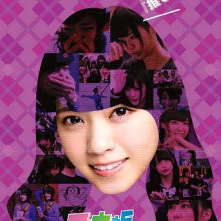 ノギザカフォーティーシックス(乃木坂46)の西野七瀬の『推しどこ?』 DVD(お笑い/バラエティ)