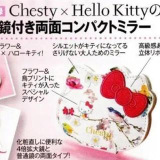 チェスティ(Chesty)の美人百花付録 chesty ハローキティ ミラー(ミラー)