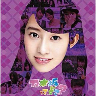ノギザカフォーティーシックス(乃木坂46)の桜井玲香の『推しどこ?』 DVD(お笑い/バラエティ)
