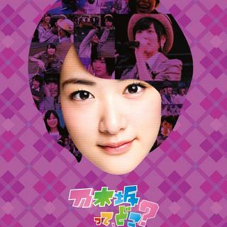 ノギザカフォーティーシックス(乃木坂46)の生駒里奈の『推しどこ?』 DVD(お笑い/バラエティ)