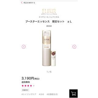 エリクシール(ELIXIR)の新品🉐ELIXIR ブースターエッセンス 限定セット 定価3190円(ブースター/導入液)