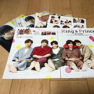 切り抜き《King & Prince》まとめ(アート/エンタメ/ホビー)