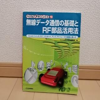 無線デ-タ通信の基礎とRF部品活用法 フィルタ,スイッチ,FET,ダイオ-ド,ア(コンピュータ/IT)