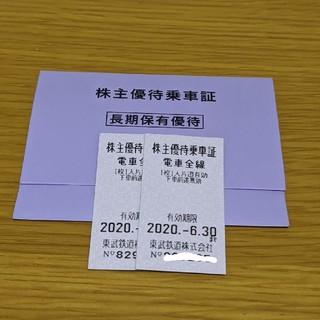 東武鉄道 株主優待 乗車証2枚(鉄道乗車券)