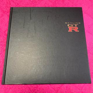 ニッサン(日産)の【Hobo-k様専用商品】NISSAN スカイライン GT-R カタログ2冊(カタログ/マニュアル)