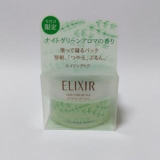 ELIXIR - エリクシール シュペリエル   スリーピングジェルパック WN