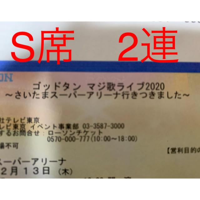 マジ 歌 ライブ チケット 2020