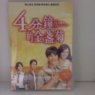 4分間のマリーゴールド DVD(TVドラマ)