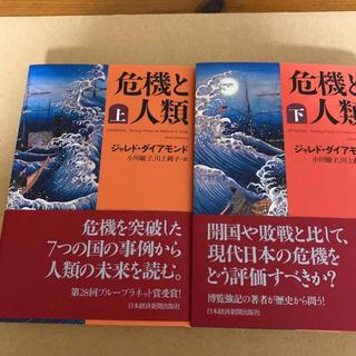 【新品未使用】危機と人類 上下巻セット(人文/社会)