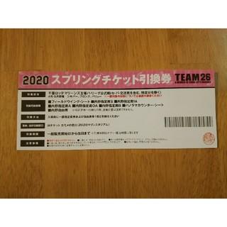 チバロッテマリーンズ(千葉ロッテマリーンズ)の千葉ロッテマリーンズ TEAM26 一部指定席引換券 2020 ZOZOマリン(野球)