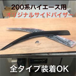 トヨタ(トヨタ)の200系ハイエース スリムバイザー未使用(車種別パーツ)
