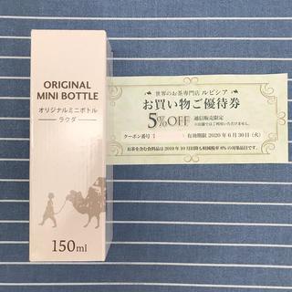 ルピシア(LUPICIA)のルピシアミニボトル 150 ml   新品未使用(タンブラー)