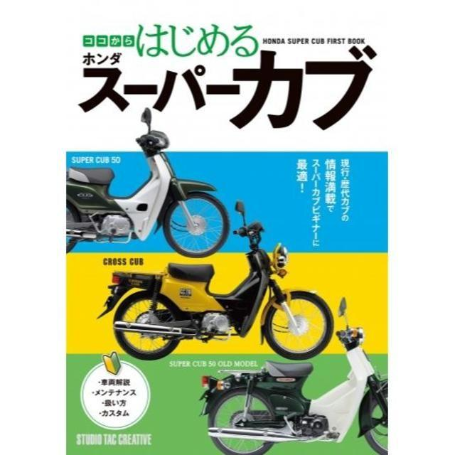 ココからはじめるホンダスーパーカブ カブビギナーに最適! 定価2,500円 自動車/バイクのバイク(カタログ/マニュアル)の商品写真