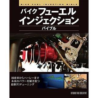 バイクフューエルインジェクションバイブル 定価2,500円(カタログ/マニュアル)