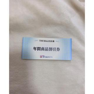 ヤマダ電機❤︎年間商品割引券(ショッピング)