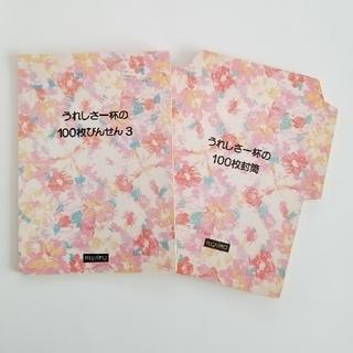 フェリシモ(FELISSIMO)のうれしさ一杯の100枚びんせん & 100枚封筒(カード/レター/ラッピング)