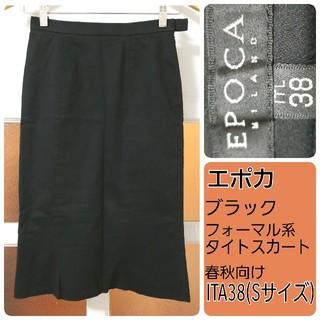 エポカ(EPOCA)のエポカ ブラック 春秋 フォーマル系 シンプルなコットンタイトスカート Sサイズ(ひざ丈スカート)