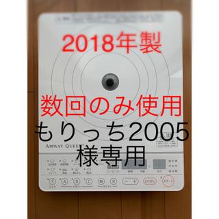 アムウェイ(Amway)の【もりっち2005様専用】 インダクションレンジ新品同様 アムウェイ 2018年(調理機器)
