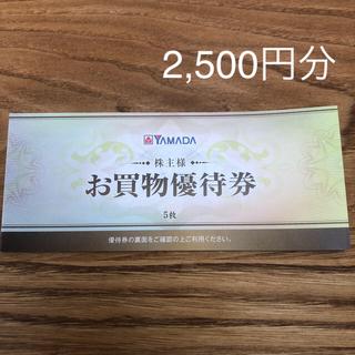 ヤマダ電機 株主優待券  5枚(ショッピング)