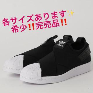 アディダス(adidas)の各サイズあり❤️希少❤️アディダス スーパースリッポン❤️黒×白ロゴ(スニーカー)
