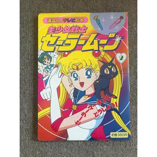 セーラームーン(セーラームーン)の美少女戦士セーラームーン(アニメ/ゲーム)