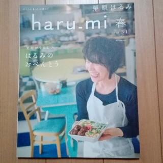 クリハラハルミ(栗原はるみ)の栗原はるみ haru_mi 2014年4月号(料理/グルメ)