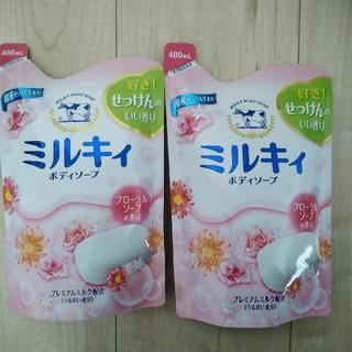 ギュウニュウセッケン(牛乳石鹸)のミルキィボディソープ400ml×2個(ボディソープ/石鹸)