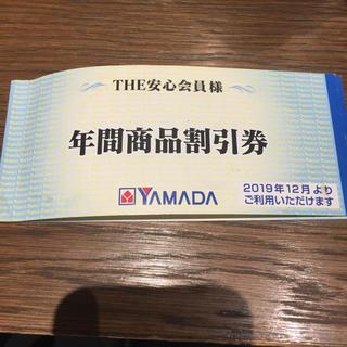2500円分 ヤマダ電機 年間商品割引券(ショッピング)