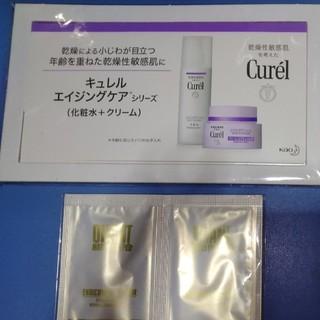 マリークワント(MARY QUANT)の化粧品サンプル(サンプル/トライアルキット)