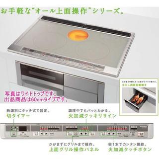ミツビシデンキ(三菱電機)の【新品未使用】IHクッキングヒーター CS-G32MS MITSUBISHI(調理機器)