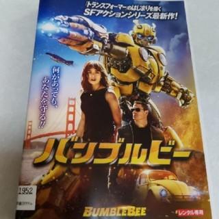 バンブルビー DVD レンタル(外国映画)