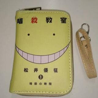 暗殺教室ストラップ付ショート財布(その他)