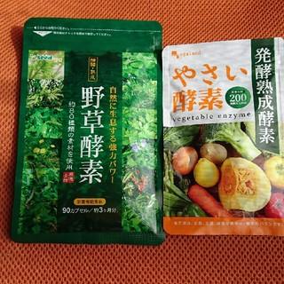 【新品、未開封】やさい酵素、野草酵素3ヶ月分(ダイエット食品)