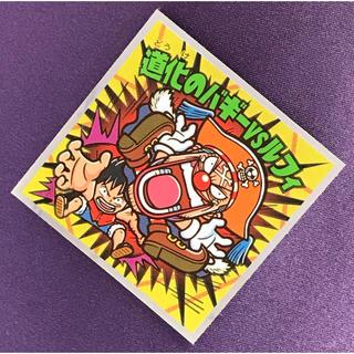 シュウエイシャ(集英社)のビックリマン ワンピース ルフィー 20th 20周年 限定品 記念品 シール(ステッカー(シール))