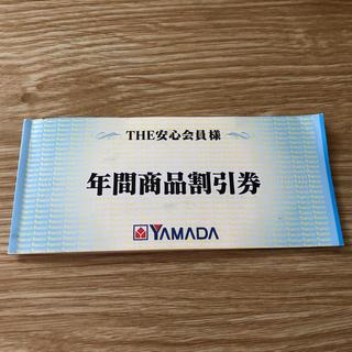 ヤマダ電機 年間商品割引券 2000円分(ショッピング)