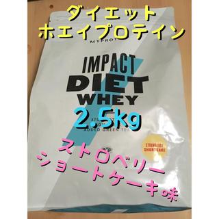 MYPROTEIN - 期間限定値下!(即購入OK) マイプロテイン  ダイエットプロテイン 2.5kg