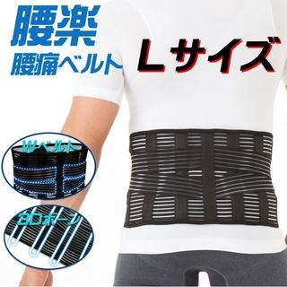 腰痛ベルト 腰痛コルセット(その他)