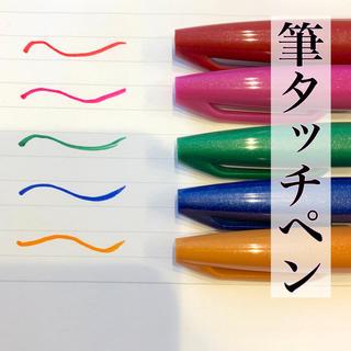 【2月22日まで出品】カラフル筆ペン 5本セット(ペン/マーカー)