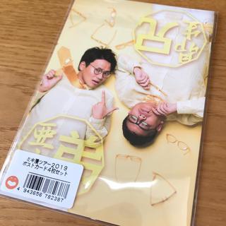 ミキ漫 亜生 昴生 ポストカード 未開封(お笑い芸人)