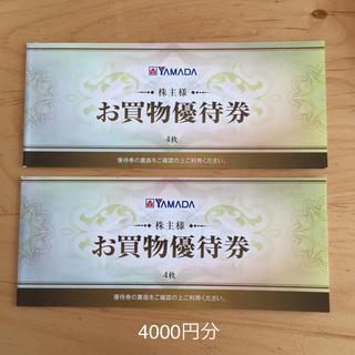 ヤマダ電機 株主優待 4000円分(ショッピング)