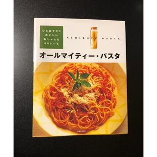 オ-ルマイティ-・パスタ ひと皿でOK・おいしい・おしゃれな40レシピ(料理/グルメ)