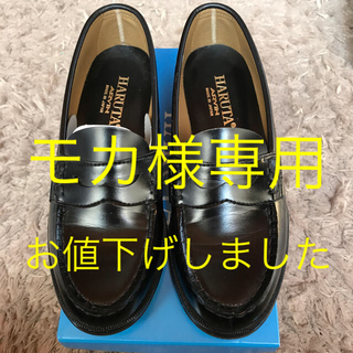 ハルタ(HARUTA)のモカ様専用 美品 ハルタ ローファー 黒 24㎝(ローファー/革靴)