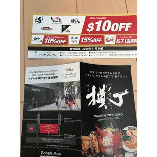 ♡割引券♡ ハワイ ワイキキ ワイキキ横丁 割引券(レストラン/食事券)