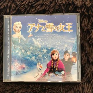 アナトユキノジョオウ(アナと雪の女王)のアナと雪の女王 オリジナル・サウンドトラック ディズニー アナ雪 CD(キッズ/ファミリー)