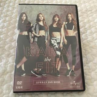タカラジマシャ(宝島社)のKARA the FIT エクササイズ ダンス DVD 宝島社(スポーツ/フィットネス)