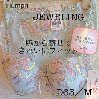 トリンプ(Triumph)の【新品タグ付】triumph/JEWELINGブラD65(定価¥11,660)(ブラ&ショーツセット)
