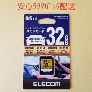 エレコム(ELECOM)の耐温度☆車載用 ELECOM SDHCメモリーカード 32GB(その他)